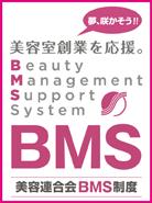 美容連合会BMS制度